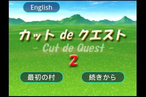 カットdeクエスト 2 -Cut de Quest 2-