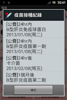 Screenshot of Babylog Pro 寶寶日誌專業版