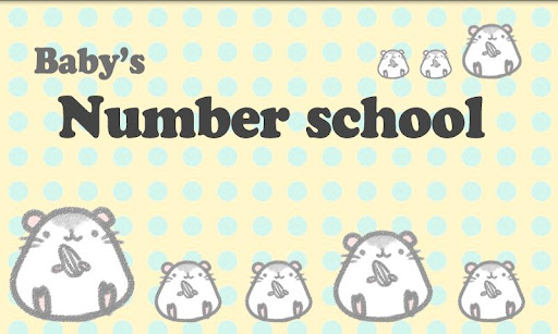 嬰兒學校(haemtori校)號