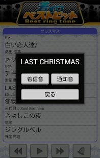Christmas Music【RBH】 - screenshot