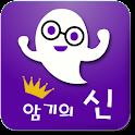 암기의신 플래시카드 icon