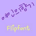 mbcScent Korean Flipfont icon
