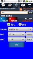 Screenshot of Tai Shing EZ-Trade (MegaHub)