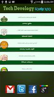 Screenshot of رسائل عيد الفطر 2014