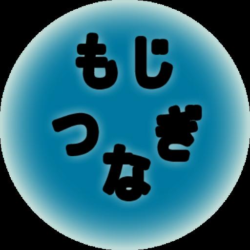 拼字のもじつなぎ LOGO-記事Game