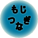 Mojitsunagi icon