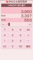 Screenshot of Simple Discount Calculator