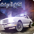 Game King Drift APK for Kindle