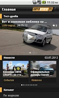 Screenshot of Автоитоги