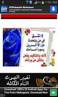 Screenshot of حكم و امثال بالصور