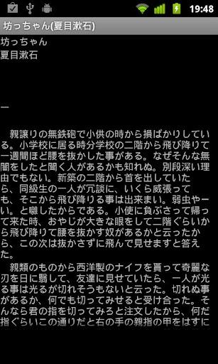 坊っちゃん 夏目漱石