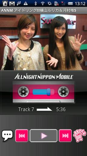 玩免費娛樂APP 下載アイドリング横山&河村のオールナイトニッポンモバイル第5回 app不用錢 硬是要APP