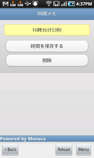 時間メモ 工具 App-愛順發玩APP