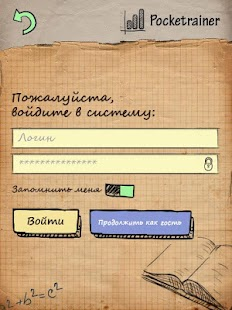 СДО Покетренер (Pocketrainer) - screenshot