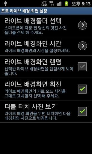 【免費工具App】포토 라이브 배경-APP點子