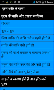 Male Body Secrets in Hindi - screenshot