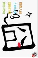 Screenshot of 囧囧世界