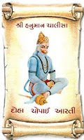 Screenshot of Hanumaan Chalisha- Gujarati