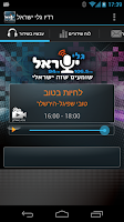 Screenshot of רדיו גלי ישראל