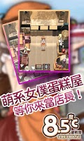 Screenshot of 萌系女僕8.5度C(華語版)
