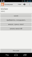 Screenshot of Я учу английские слова Lite