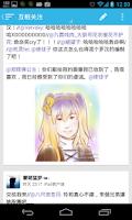 Screenshot of 四次元(新浪微博客户端)