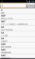 Screenshot of iNurse Tools 略語集