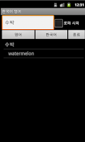 Screenshot of Korean English Dictionary