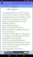 Screenshot of Khmer Ghost Story