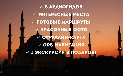 Аудиогид по мнению Стамбулу – Miniaturansicht des Screenshots
