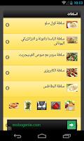 Screenshot of السلطات