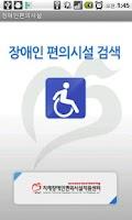Screenshot of 장애인 편의시설
