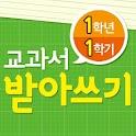 교과서받아쓰기1학년1학기(1-1) icon