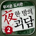 夜한 밤의 괴담2 icon