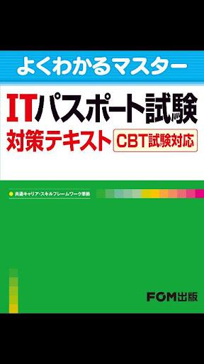 よくわかるマスター ITパスポート試験 対策テキスト CBT