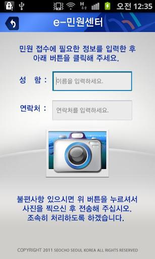 Seocho-Gucheong