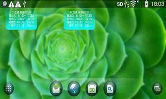 Screenshot of 潮汐ワイド改