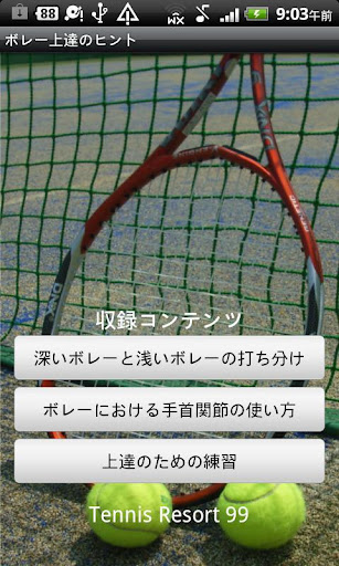 テニス技術解説〜ボレー上達のヒント