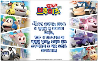 Screenshot of 브루미즈 시즌 2