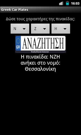 Greek car plates