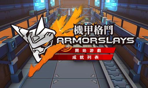 機甲格鬥Armorslays 繁體中文版