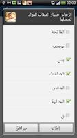 Screenshot of تلاوات أدعية أطفال محمد البراك