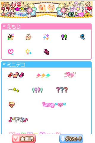 無料工具Appのデコとも★ミニデコDX(かわいいミニデコ・絵文字取り放題)|記事Game