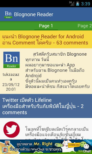 Blognone Reader