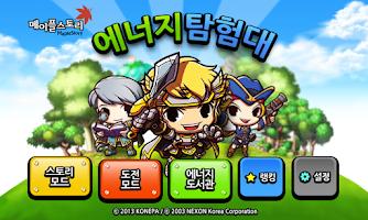 Screenshot of 에너지탐험대