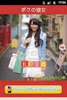 Screenshot of AKB48Rie Kitahara MyGirlfriend