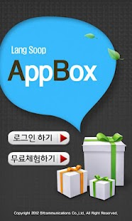 랭숲앱박스(LangSoop AppBox) - screenshot