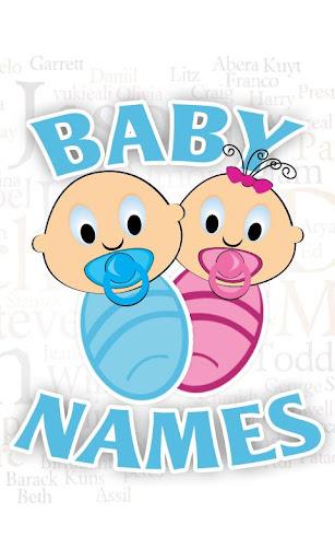 我的宝贝名称