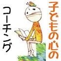 菅原裕子 子どもの心のコーチング icon