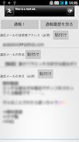 Screenshot of 通報! 迷惑メール